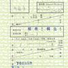 わたらせ渓谷鉄道  特別補充券 2