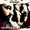 「シリアナ」 2005