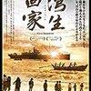 Amazonプライムでアジア映画(17)湾生回家(台湾)