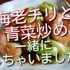 いつもの海老チリと青菜炒めを一緒にしちゃいました!美味しいのでお薦めです!【レシピ付】