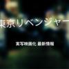 東京リベンジャーズ 実写映画化決定! 最新情報