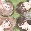 「堀居姉妹の五月」、「 いいから、俺に溺れてしまえ」TL漫画