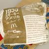 マクドナルド「1955 スモーキーアメリカ」を食べてみた