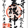 黒磯神社の御朱印(栃木・那須塩原市)〜緊急事態宣言下  東京脱出! R294北上❽