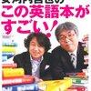 「この英語本がすごい!」を読んでみました