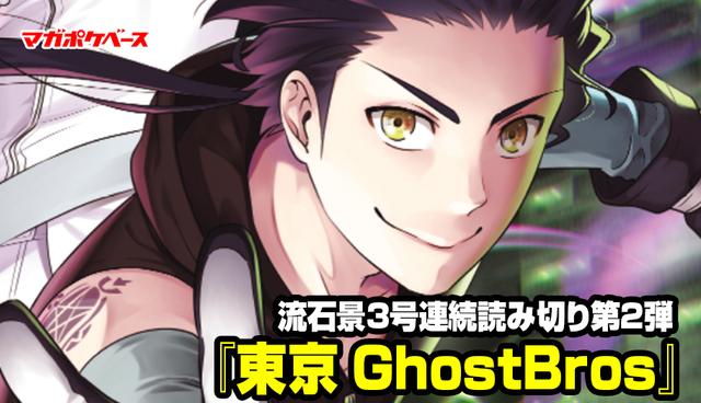 新時代のバディ霊伐アクション!! 流石景3号連続読み切り第2弾『東京GhostBros』を大公開!