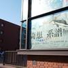 東京都美術館「奇想の系譜展 江戸絵画ミラクルワールド」とMySQL Technology Cafe #2(3/26)