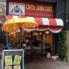 秋葉原で感じるインドネシア【CINTA JAWA CAFE】