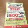 藤三・Big House緊急生活応援企画!!CoG Caカード4万円チャージで500円分残高還元!!