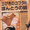 50音順でお気に入りの本(さ・た行)