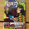 【漫画】鬼滅の刃について語りたい⑤ネタバレ注意!