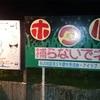 和歌山、鞆渕「ホタル」今年はアタリ…