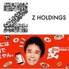 出前館がM&Aを見据え、Zホールディングス(ZHD)らから総額約800億円を調達。ZHDの保有割合が最大約42%へ