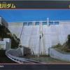 生見川ダム