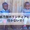 【孤児院への支援は危険?】④海外孤児院ボランティアツアーがもたらす悪影響。