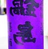 裏鍋島 純米吟醸 隠し酒