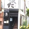 麺屋 のスた(5)@大井町 2020年7月21日(火)
