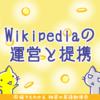 イーサリアムベースのリクエストネットワーク、ウィキメディア財団との提携を発表