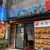 『チョンギワ 新館』まさに本場の味!激旨の豚カルビと冷麺を食す! - 東京 / 溜池山王