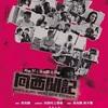 Netflixで香港ドラマ「向西聞記(香港ウエストサイドストーリー)」を観る