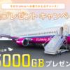 IIJmioの「秋のプレゼントキャンペーン」スタート!! 30名に3000GBプレゼントも。