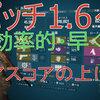 ディビジョン (division)1.6~【最速・効率的な】ギアスコアの上げ方・ミッション編【その2】