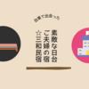 台東で出会った素敵な日台ご夫婦の宿『三和民宿』☆