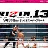 【無料視聴】「那須川天心VS堀口恭司」など|「RIZIN(ライジン).13」試合動画まとめ