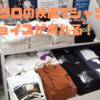 ユニクロのUTはオシャレ!SF映画のTシャツをまとめ買いしました!映画好きとファッション好きにもオススメです!