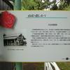 北海道道1148号 ― 旧大谷地駅 ―