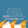 【クロワッサン】ブーランジェリー ラ・テールの風味豊かなクロワッサン【渋谷東急東横店 他】