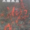 山田風太郎「太陽黒点」(1963: 桃源社)
