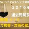 ソムリエ・ワインエキスパート試験 過去問解説 2016年 共通010