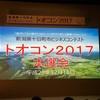 十日町が起業でますますアツい!!ビジネスコンテスト「トオコン2017」