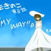 【再放送】 先生きのこ第8話 「GO MY WAY!!」 その3