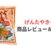 【低たんぱく麺】げんたやきそばの商品レビュー&反省点