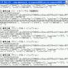 「Whitetip」Webアプリケーション脆弱性スキャナ
