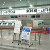 【20卒】 一か月 大阪へ