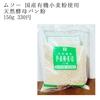 ▽ムソー 国産有機小麦粉と天然酵母のパン粉