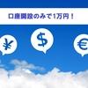 【神案件】口座開設のみで1万円!PONEYおすすめ案件登場!!本日のみのタイムセールのようです