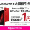 【無料】楽天モバイルに乗り換えで20000ポイントもらえるチャンス