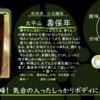 【月曜日のお気に入り】太平山 壽保年【FUKA🍶YO-I】