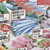 画像 調理演出 秋刀魚 籠盛り マミーマート 4月18号