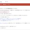 【はてなブログ】無料プランでもGoogle AdSense(Googleアドセンス)に合格 *2021年4月最新情報*