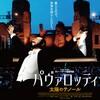 オペラ歌手 ルチアーノ・パヴァロッティの生涯