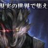 集え、再び…人狼ジャッジメントの公式イベントは間近?!