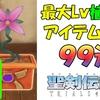 【聖剣伝説3 リメイク】 最大Lv植木鉢でアイテムの種99連し、結果をまとめました。 #13