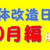 「2018年10月の体」の振り返り【肉体改造日記#13】