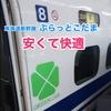ぷらっとこだまで新幹線グリーン車をお得に利用しよう!