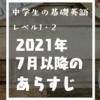 【ネタバレ有/2021年7月〜】中学生の基礎英語レベル1・2のあらすじ